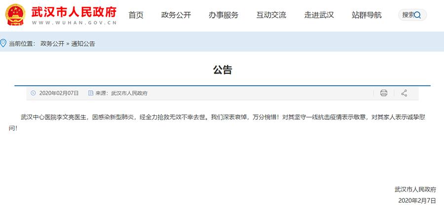 武汉市人民政府:李文..